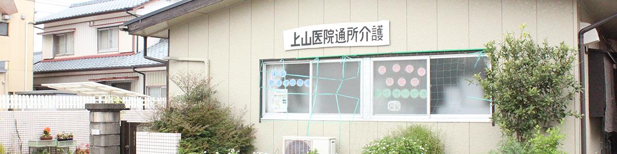上山医院通所介護